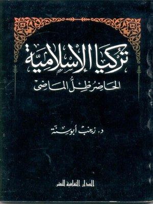 cover image of تركيا الإسلامية.. الحاضر ظل الماضي