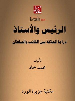 cover image of الرئيس والأستاذ