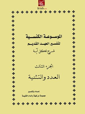 cover image of العدد و التثنية