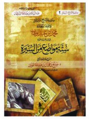 cover image of شرح ستة مواضع من السيرة