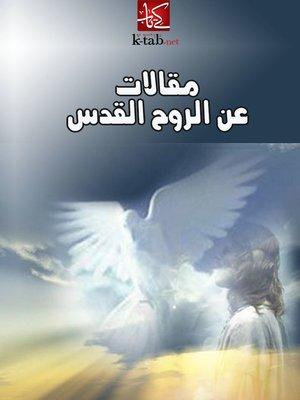 cover image of مقالات عن الروح القدس