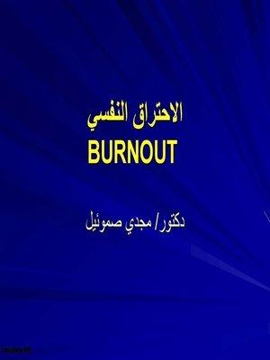 cover image of الاحتراق النفسى