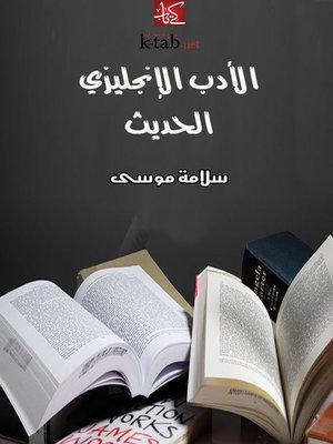 cover image of الأدب الإنجليزي الحديث