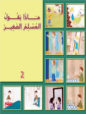 cover image of ماذا يقول المسلم الصغير 2