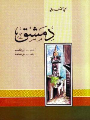 cover image of دمشق صور من جمالها وعبر من نضالها