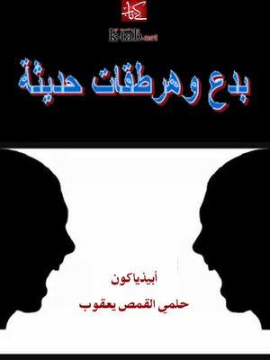 cover image of بدع وهرطقات حديثة
