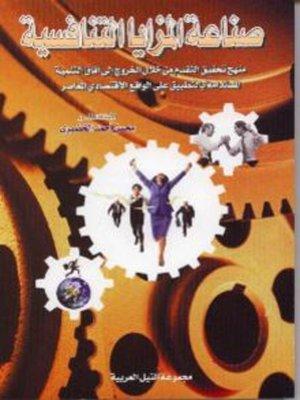 cover image of صناعة المزايا التنافسية