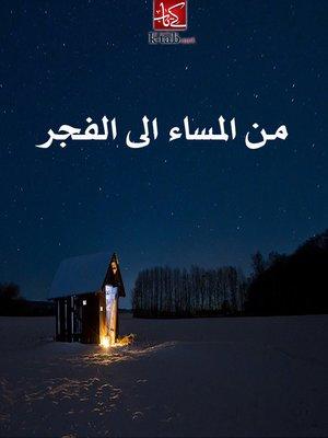cover image of من المساء الى الفجر