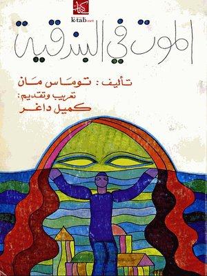 cover image of الموت فى البندقية