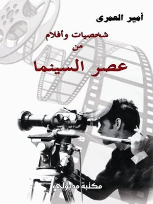 cover image of شخصيات وأفـلام من عصر السينما