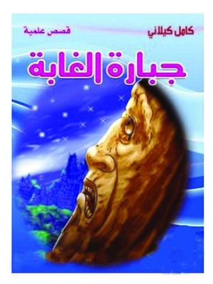 cover image of جبارة الغابة