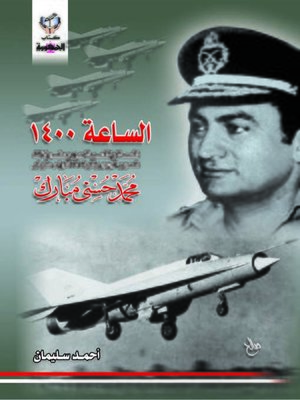 cover image of الساعة 1400
