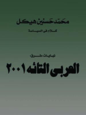 cover image of نهايات طرق : العربي التائه 2001