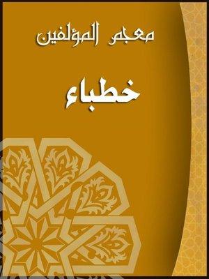 cover image of (معجم المؤلفين (خطباء
