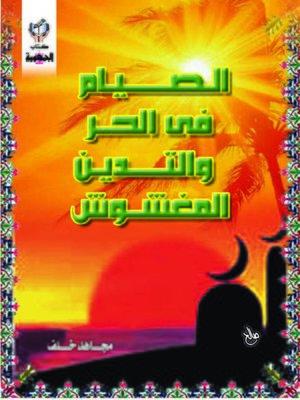 cover image of الصيام فى الحر والتدين المغشوش