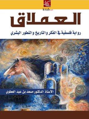 cover image of العملاق