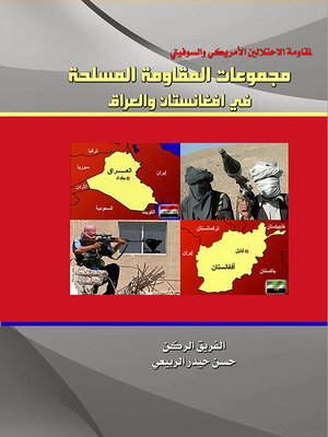 cover image of المقاومة المسلحة في أفغانستان والعراق