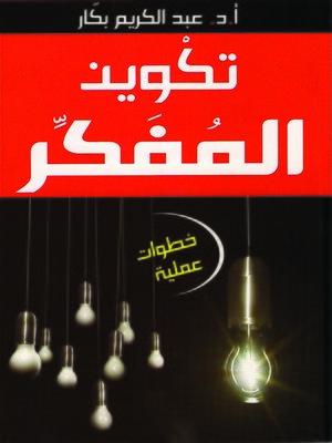 cover image of تكوين المفكر
