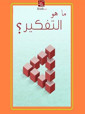 cover image of ما هو التفكير ؟