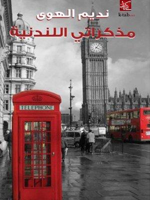 cover image of مذكراتي اللندنية