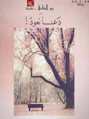 cover image of دعنا نعود