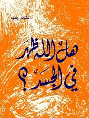 cover image of هل الله ظهر فى الجسد؟
