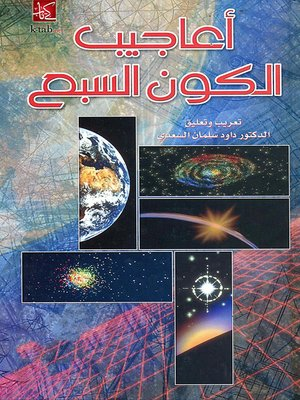 cover image of أعاجيب الكون السبع