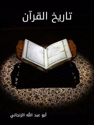 cover image of تاريخ القرآن