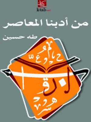 cover image of من أدبنا المعاصر