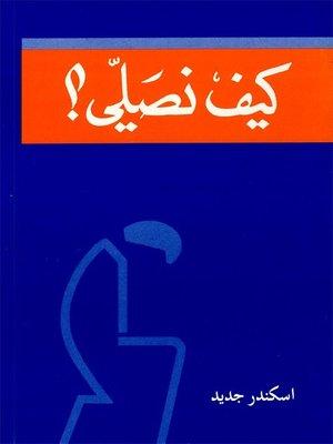 cover image of كيف نصلى ؟