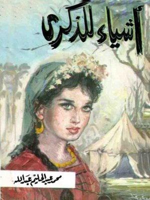 cover image of أشياء للذكري