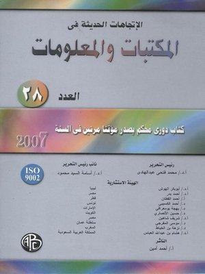 cover image of الاتجاهات الحديثة فى المكتبات و المعلومات - العدد الثامن و العشرين
