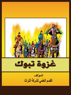 cover image of غزوة تبوك