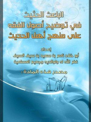 cover image of الباعث الحثيث في توضيح اصول الفقه علي منهج اهل الحديث