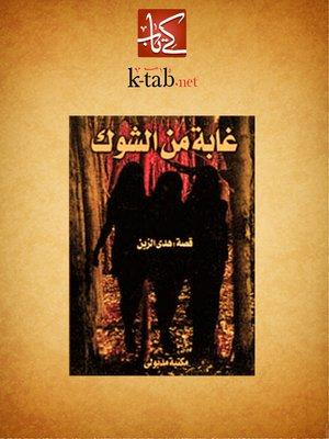 cover image of غابة من الشوك