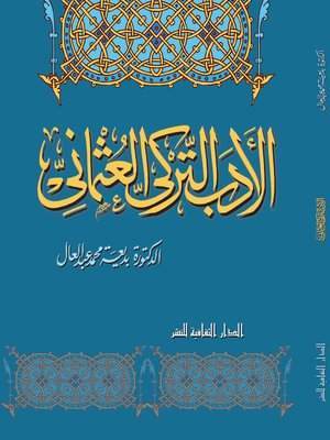 cover image of الأدب التركى العثمانى