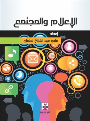 cover image of الإعلام والمجتمع