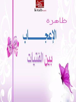 cover image of ظاهرة الأعجاب بين الفتيات