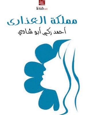cover image of مملكة العذارى