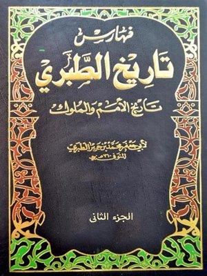 cover image of تاريخ الطبري - تاريخ الرسل والملوك - الجزء الثاني