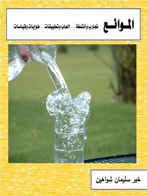cover image of الموائع