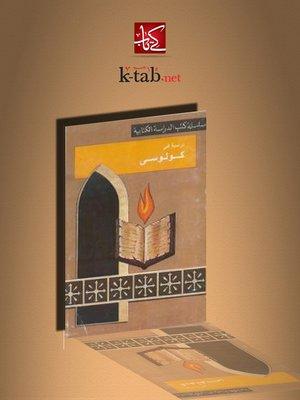 cover image of دروس من رسالة كولوسي