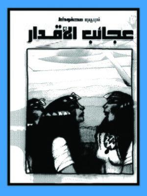 cover image of عجائب الأقدار