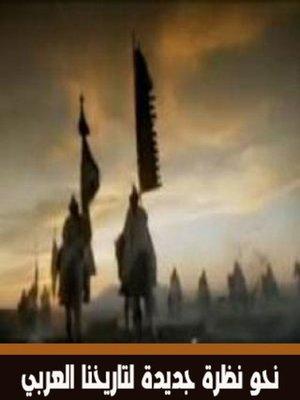 cover image of نحو نظرة جديدة لتاريخنا العربي