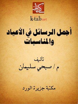 cover image of أجمل الرسائل في الأعياد والمناسبات