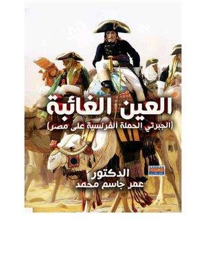 cover image of العين الغائبة