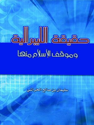 cover image of حقيقة الليبرالية وموقف الإسلام منها