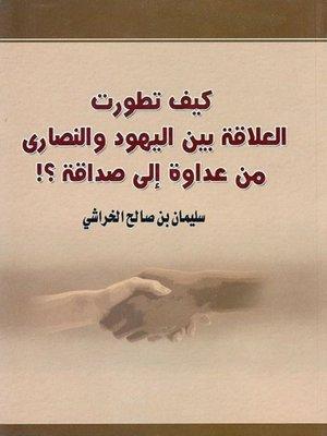 cover image of كيـف تطورت العلاقة بــيـن اليهود والنصارى من عداوة إلى صداقة