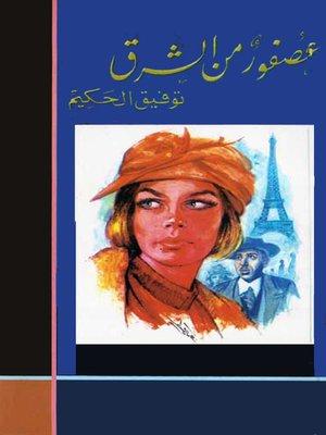 cover image of عصفور من الشرق