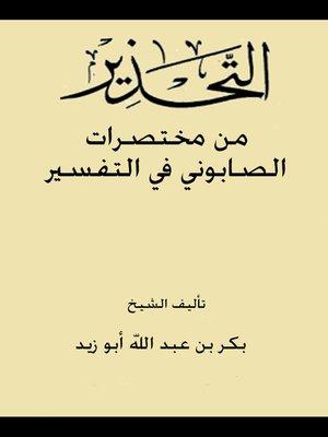 cover image of التحذير من مختصرات الصابوني في التفسير